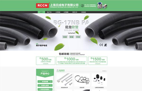 上海日成电子有限公司